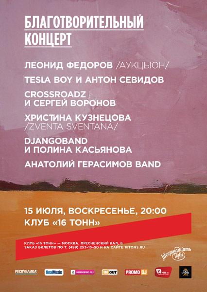Благотворительный концерт: Леонид Фёдоров, Анатолий Герасимов, Tesla Boy и Антон Севидов, Zventa Sventana, Crossroadz, Djangoband