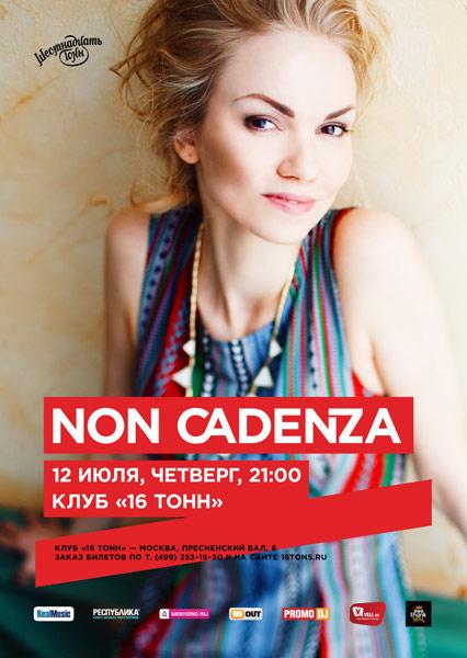Афиша Non Cadenza