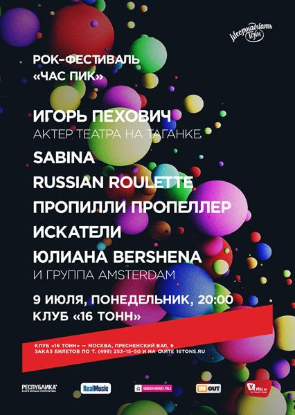 Афиша Рок-фестиваль «Час-Пик»