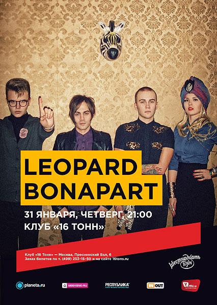 Афиша Leopard Bonapart