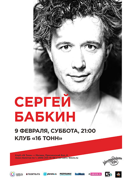 Афиша Сергей Бабкин
