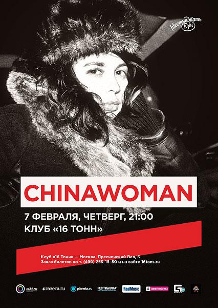 Афиша Chinawoman