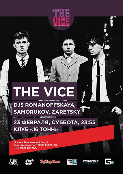 Афиша The Vice