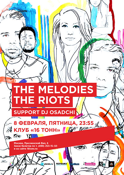 Афиша The Melodies