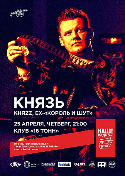 Акустический концерт группы «КняZz» в Москве