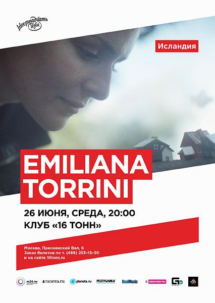 Афиша Emiliana Torrini - Концерт отменен