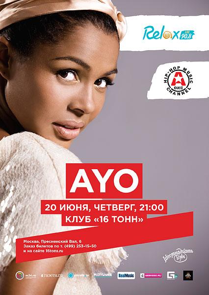 Афиша Ayo (Германия)<br> Концерт перенесен