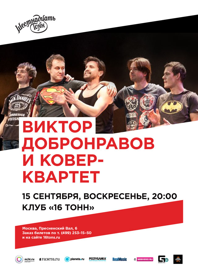 Афиша Виктор Добронравов <br>и «Ковер-Квартет»