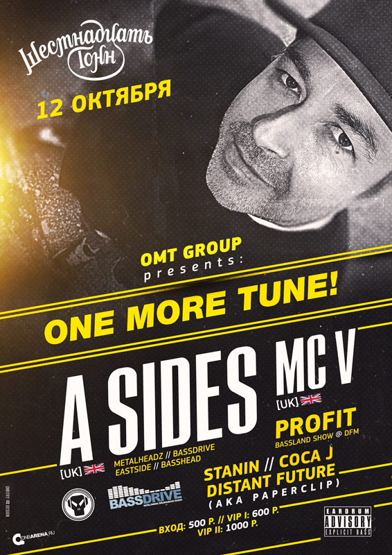 Афиша A Sides, MC V (Англия)