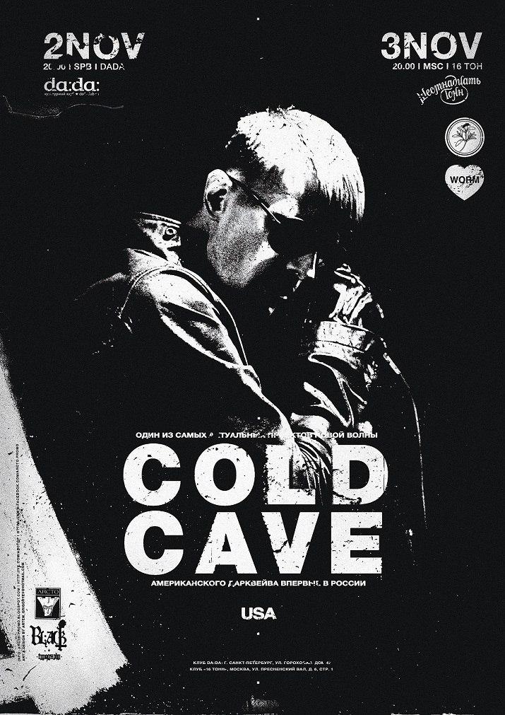 Афиша Cold Cave (США)