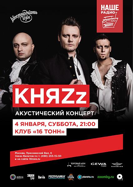 Афиша КняZz