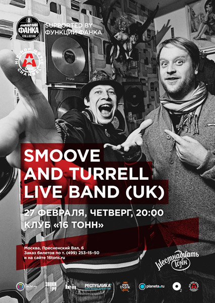 Афиша Smoove and Turrell (UK)