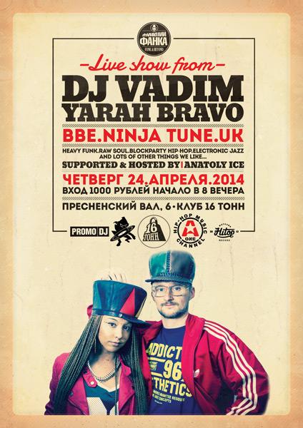 Афиша DJ Vadim and Yarah Bravo (UK)