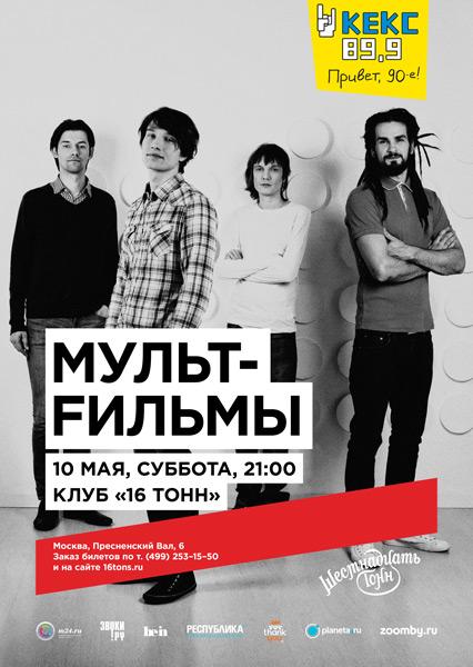 Афиша МультFильмы! <strong> Концерт перенесен</strong>