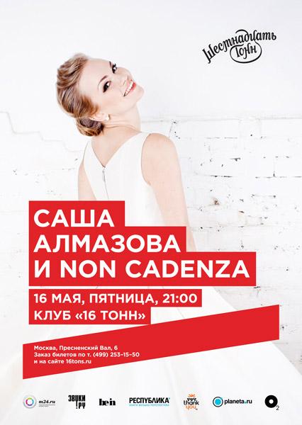 Афиша Саша Алмазова <br>и Non Cadenza