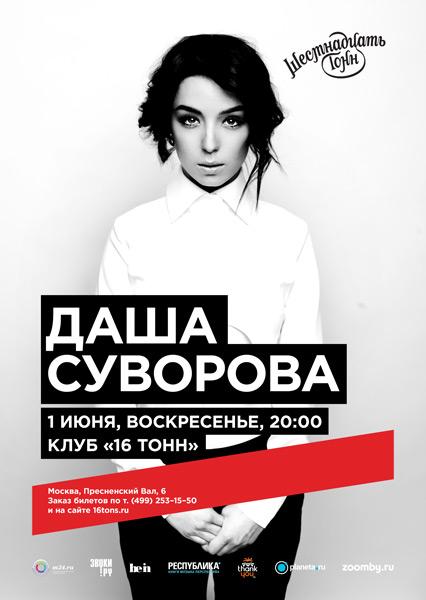 Афиша Даша Суворова