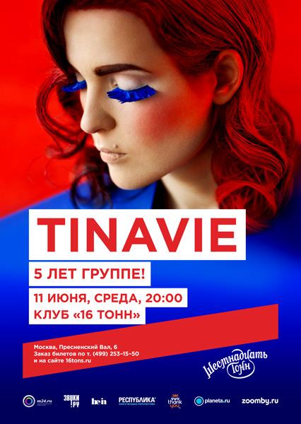 Афиша Tinavie