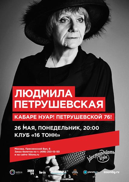 Афиша Людмила Петрушевская