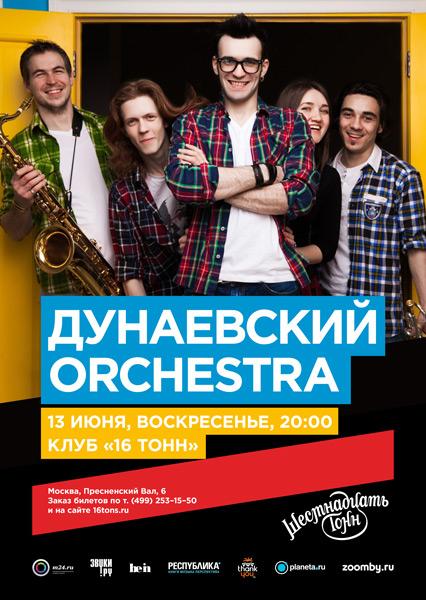 Афиша Дунаевский Orchestra