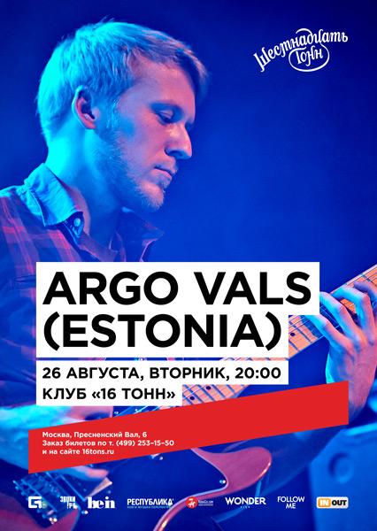Афиша  Argo Vals (Estonia)