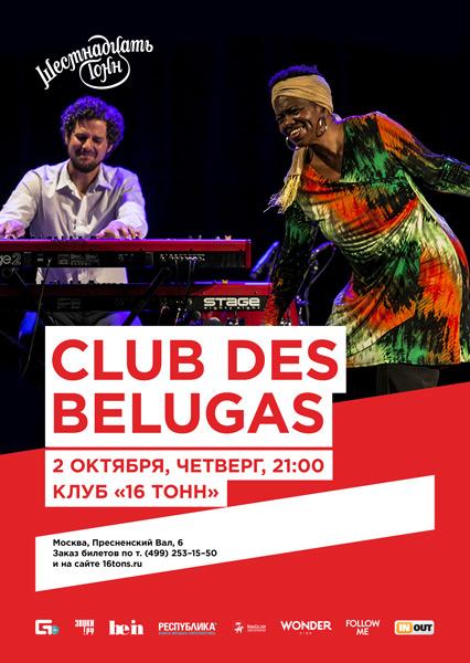 Афиша Club Des Belugas