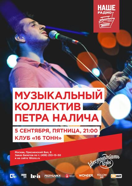Афиша Музыкальный коллектив Петра Налича