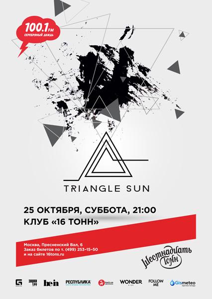 Афиша Triangle Sun