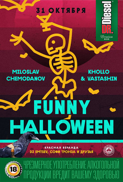 Афиша Funny Halloween