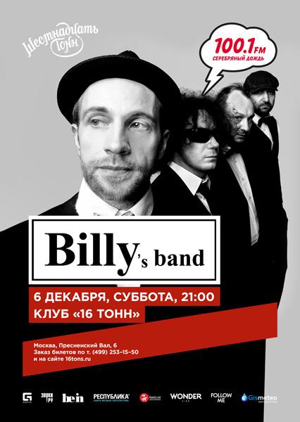 Афиша Billy's Band — 2 день