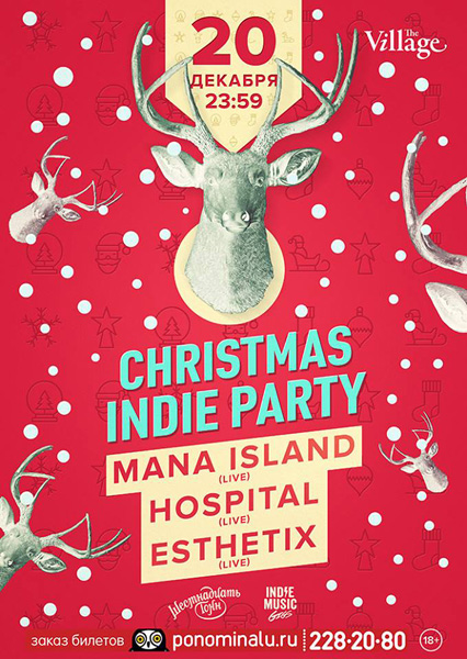 Афиша CHRISTMAS INDIE PARTY