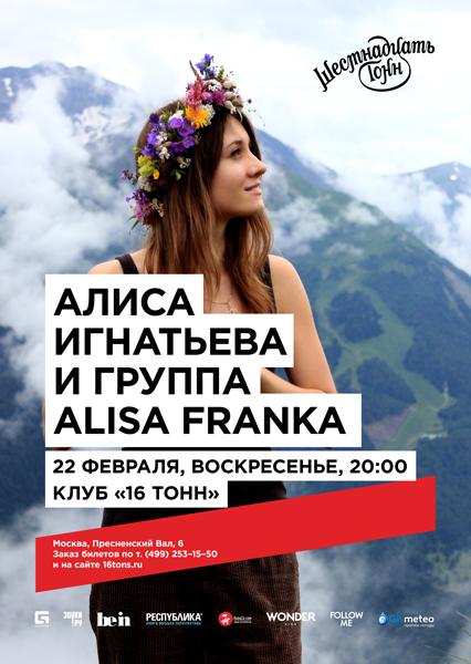 Афиша Алиса Игнатьева (Alisa Franka)