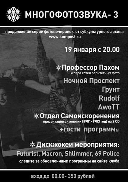 Афиша  МНОГОФОТОЗВУКА-3
