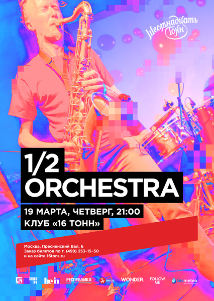 Афиша 1/2 orchestra