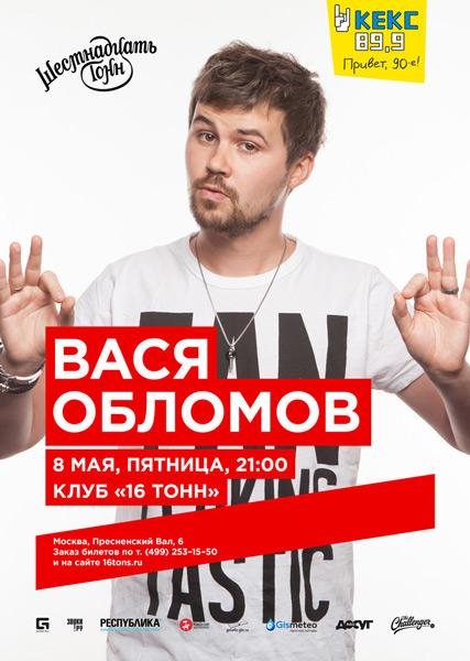 Афиша Вася Обломов