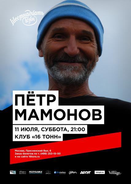 Афиша Пётр Мамонов