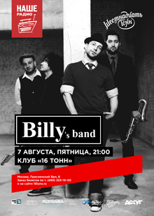 Афиша Billy's Band — 2 день