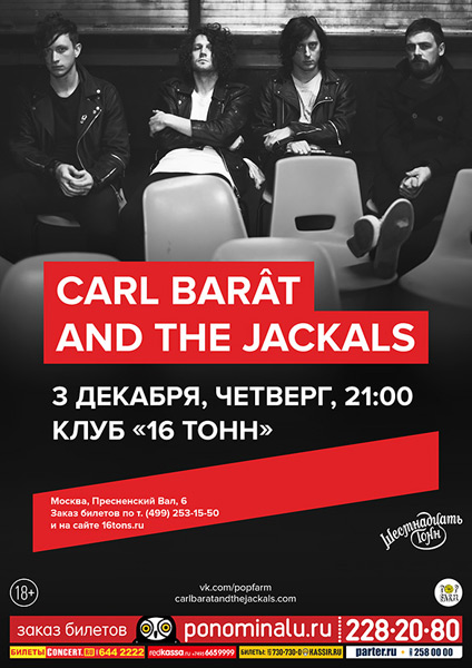 Афиша Carl Barat and The Jackals