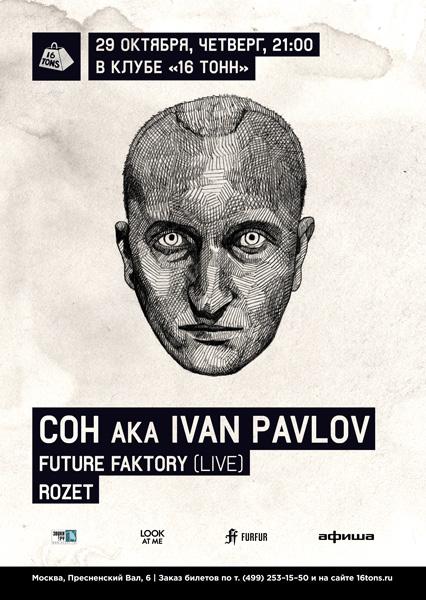 Афиша COH aka Ivan Pavlov (Live), Future Faktory (Live), Rozet