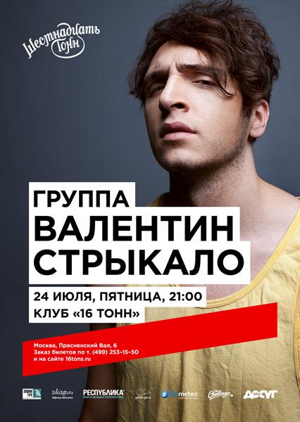 Афиша Группа «Валентин Стрыкало»