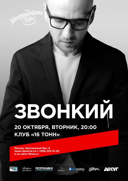 Афиша Звонкий