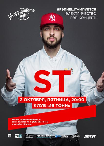Афиша ST - День 2