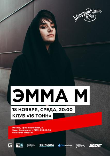 Клуб эмма москва закрыт фитнес клуб в москве