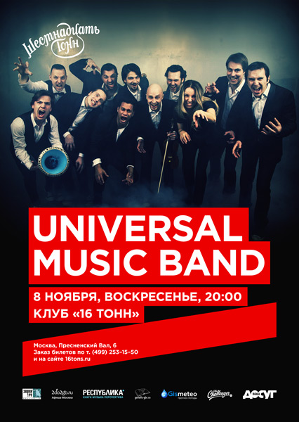 Афиша Universal Music Band