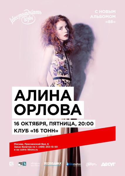 Афиша Алина Орлова