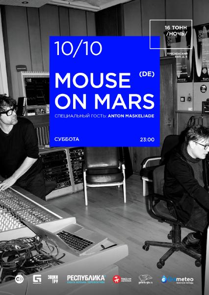 Афиша Mouse on Mars (DE)