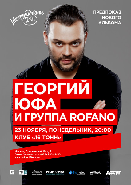 Афиша Георгий Юфа и гр.ROfAnO