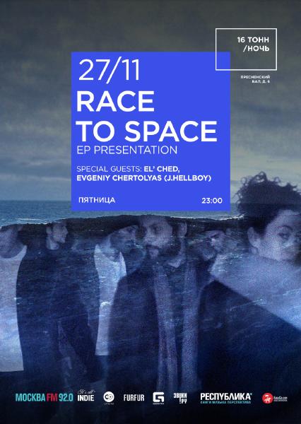 Афиша Race to Space - EP Presentation