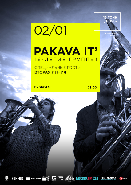Афиша PaKaVa It' (16-летие группы)