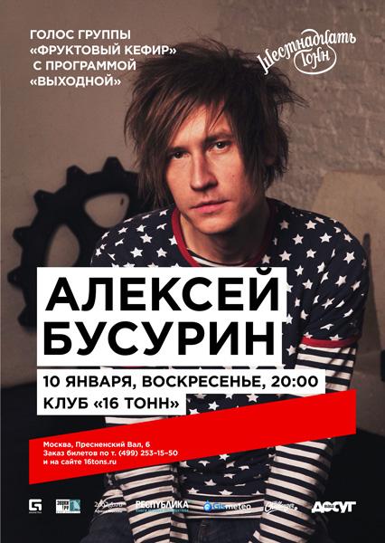 Афиша Алексей Бусурин