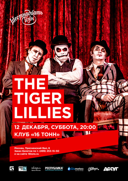 Афиша The Tiger Lillies (UK)